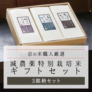 特別栽培米 お米ギフトセット【3銘柄セット】 内祝い ギフト 米 令和2年産|eekome