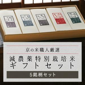 特別栽培米 お米ギフトセット【5銘柄セット】 内祝い ギフト 米 令和2年産|eekome