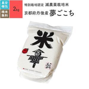 米 お米 2kg 夢ごこち 京都府丹後産 特別栽培米 真空パック 令和元年産|eekome