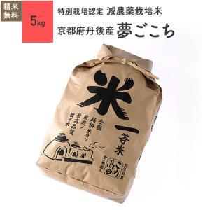 米 お米 5kg 夢ごこち 京都府丹後産 特別栽培米 令和元年産|eekome