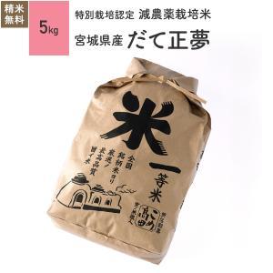 米 お米 5kg だて正夢 特別栽培米 宮城県産 令和2年産|eekome