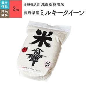 米 お米 2kg ミルキークイーン 長野県産 特別栽培米 真空パック 令和元年産|eekome