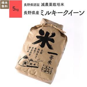米 お米 5kg ミルキークイーン 長野県産 特別栽培米 令和元年産|eekome