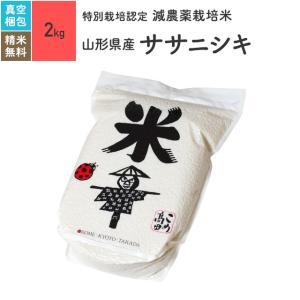 米 お米 2kg ササニシキ 山形県産 特別栽培米 真空パック 令和2年産|eekome
