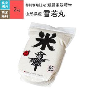 米 お米 2kg 雪若丸 特別栽培米 山形県産 令和2年産 eekome