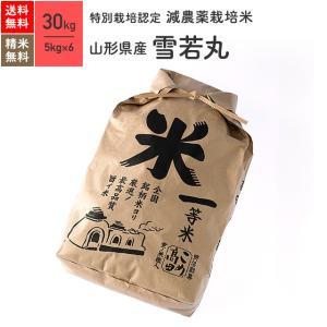 米 お米 30kg 雪若丸 山形県産 特別栽培米 令和元年産|eekome