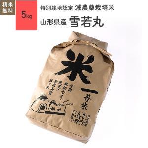 米 お米 5kg 雪若丸 山形県産 特別栽培米 令和元年産|eekome