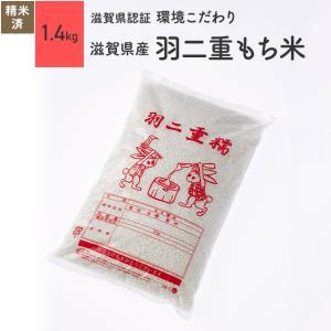 羽二重もち米 1.4kg 滋賀県産 減農薬 令和元年産|eekome