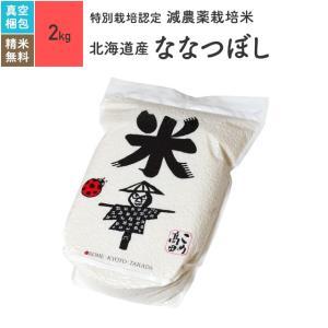 特別栽培米 北海道産 ななつぼし 米 玄米 2kg 真空パック 令和元年産|eekome