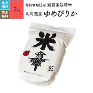 米 お米 2kg ゆめぴりか 北海道産 特別栽培米 真空パック 令和2年産|eekome