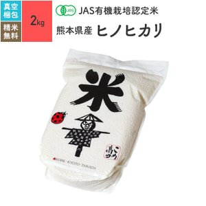 無農薬玄米 米 2kg ヒノヒカリ 熊本県産 有機米 令和元年産|eekome