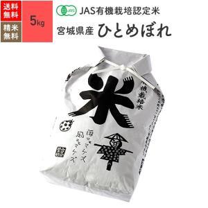 無農薬玄米 米 5kg ひとめぼれ 宮城県産 有機米 令和2年産|eekome