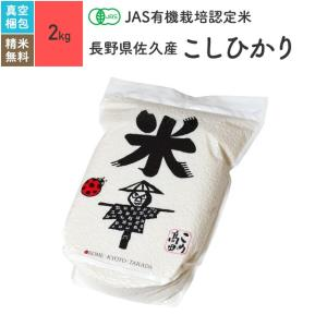 無農薬玄米 米 2kg コシヒカリ 長野県産 有機米 令和元年産   eekome