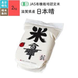 JAS有機米 無農薬 滋賀県産 日本晴 玄米 2kg 令和2年産|eekome