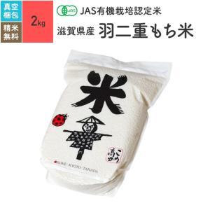 無農薬 2kg もち米 滋賀県産 有機米 令和元年産|eekome