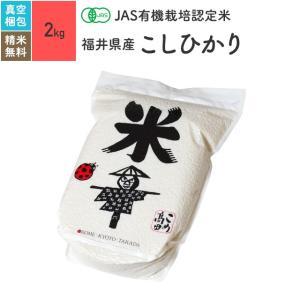 JAS有機米(無農薬 玄米) 福井県産 コシヒカリ 米 2kg 令和元年産|eekome