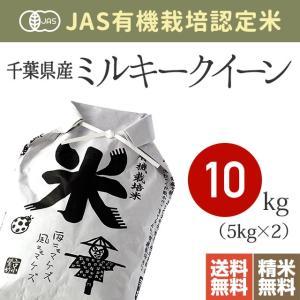 米 10kg 無農薬   ミルキークイーン 千葉県産 JAS有機米   28年産  送料無料