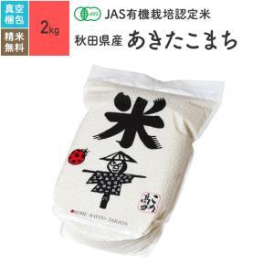 JAS有機米 無農薬 玄米 秋田県産 あきたこまち 2kg 令和2年産|eekome