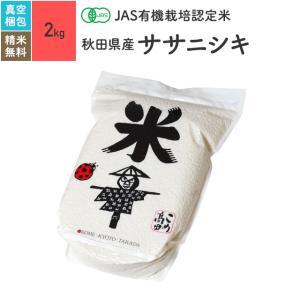 JAS有機米 無農薬 玄米 秋田県産 ササニシキ 2kg 令和元年産|eekome