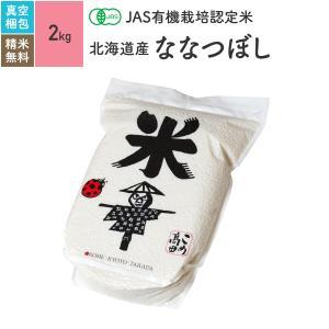 無農薬玄米 米 2kg ななつぼし 北海道産 有機米 令和2年産|eekome