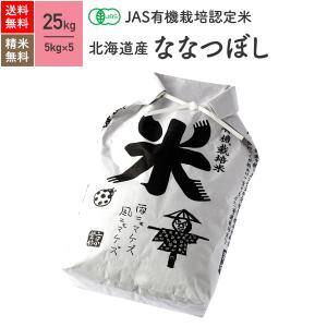 無農薬玄米 米 25kg ななつぼし 北海道産 有機米 令和2年産|eekome