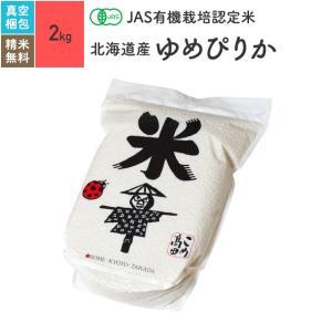 無農薬玄米 米 2kg ゆめぴりか 北海道産 有機米 令和元年産|eekome