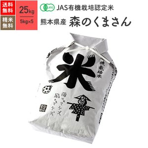 無農薬玄米 米 25kg 森のくまさん 熊本県産 有機米 令和元年産|eekome