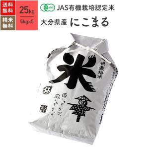 無農薬玄米 米 25kg にこまる 大分県産 有機米 令和元年産   eekome