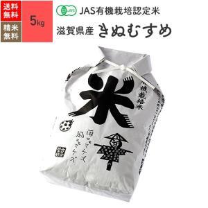 無農薬玄米 米 5kg きぬむすめ 滋賀県産 有機米 令和2年産|eekome