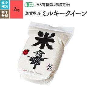 JAS有機米 無農薬 玄米 滋賀県産 ミルキークイーン 2kg 令和2年産 eekome