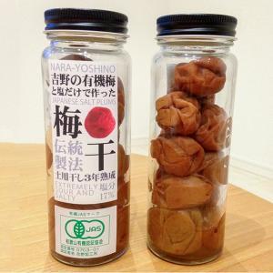 吉野の有機梅と塩だけで作った梅干し 瓶入り 160g|eekome