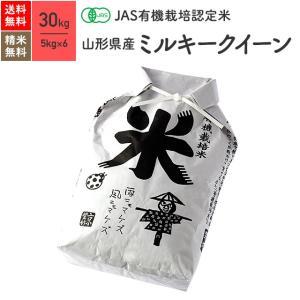 無農薬玄米 米 30kg ミルキークイーン 山形県産 有機米 令和元年産|eekome