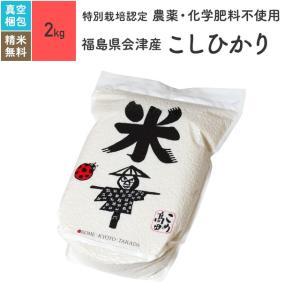 無農薬玄米 米 2kg コシヒカリ 会津産 特別栽培米 真空パック 令和元年産|eekome