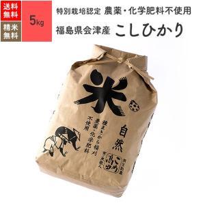 無農薬玄米 米 5kg コシヒカリ 会津産 特別栽培米 令和元年産|eekome