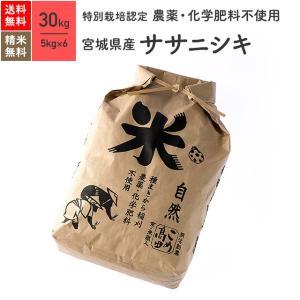 無農薬玄米 米 30kg ササニシキ 宮城県産 特別栽培米 令和元年産|eekome