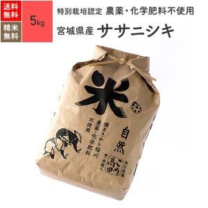 無農薬玄米 米 5kg ササニシキ 宮城県産 特別栽培米 令和元年産|eekome