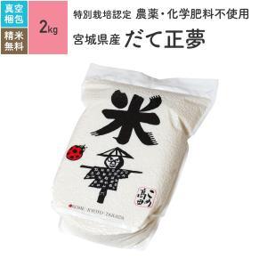 無農薬玄米 米 2kg だて正夢 宮城県産 特別栽培米 真空パック 令和2年産|eekome