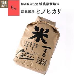 米 お米 5kg ヒノヒカリ 奈良県産 特別栽培米 令和2年産|eekome