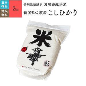 米 お米 2kg コシヒカリ 新潟県佐渡産 特別栽培米 真空パック 令和元年産|eekome