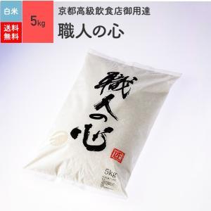 米 お米 5kg 職人の心 令和2年産 eekome