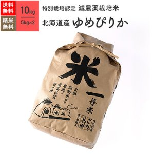 米 お米 10kg ゆめぴりか 北海道産 特別栽培米 令和元年産|eekome