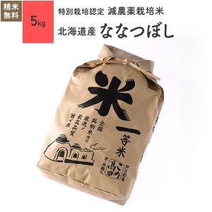 米 お米 5kg ななつぼし 北海道産 特別栽培米 令和元年産|eekome