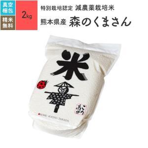 特別栽培米 熊本県産 森のくまさん 米 2kg 真空パック 令和元年産|eekome