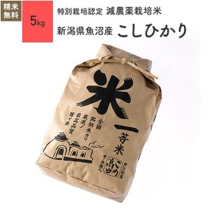 米 お米 5kg コシヒカリ 魚沼産 特別栽培米 令和2年産|eekome
