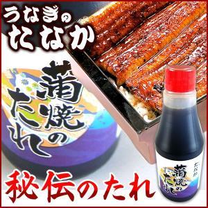 国産うなぎ蒲焼きのたれ 秘伝のタレ 土用丑 土用の丑の日...