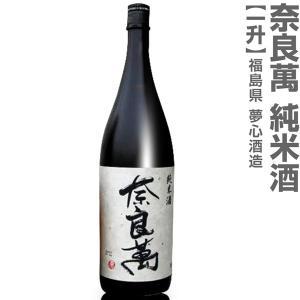 日本酒やや辛口 夢心酒造 奈良萬 純米酒1800ml 箱無 福島県