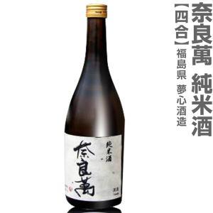 日本酒やや辛口720ml  夢心酒造「奈良萬 純米酒」 箱無 福島県