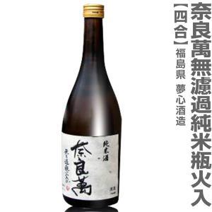(720ml)夢心酒造「奈良萬・無ろ過純米酒瓶火入れ」/箱無福島県の酒 奈良萬