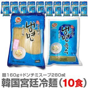 元祖 韓国 宮廷冷麺 そば粉入麺 ドンチミスープ