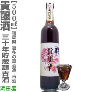 (500ml)喜多の華酒造 貴醸酒30年貯蔵古酒 箱付 (福島県日本酒)日本酒古酒